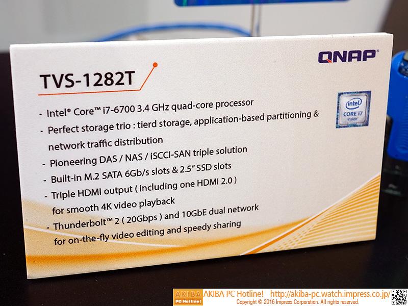 「TVS-1282T」のスペックシート。プロセッサとしてCore i7-6700(3.4GHz)を搭載している。