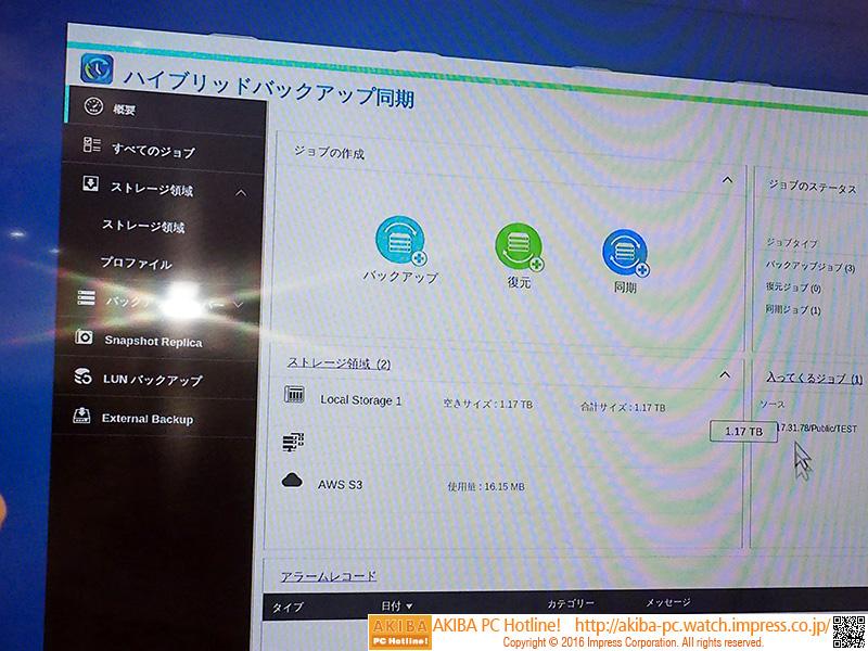 複数アプリを使用していたバックアップ機能を統合、クラウドへのバックアップも簡単になった