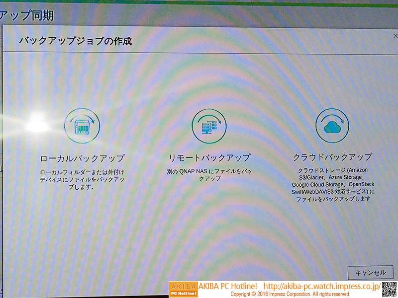 ローカルバックアップ、リモートバックアップに加えて、クラウドバックアップも一つのアプリから可能となった。