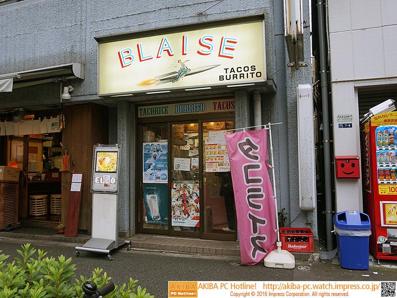 BLAISE(ブレイズ)の外観。