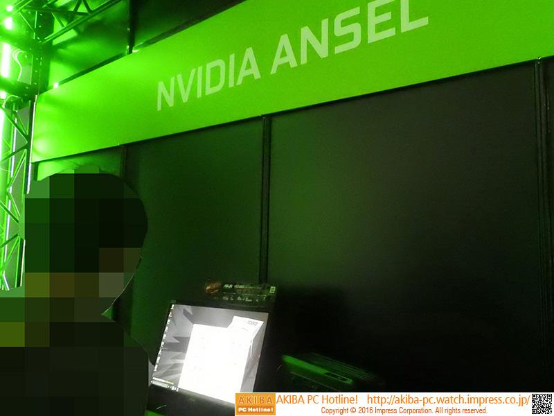 NVIDIAの新機能「ANSEL」のデモコーナー