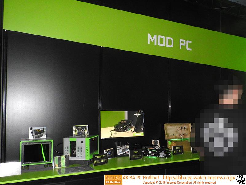 MOD PCコーナーには、森田氏が制作したMOD PCが展示されていた