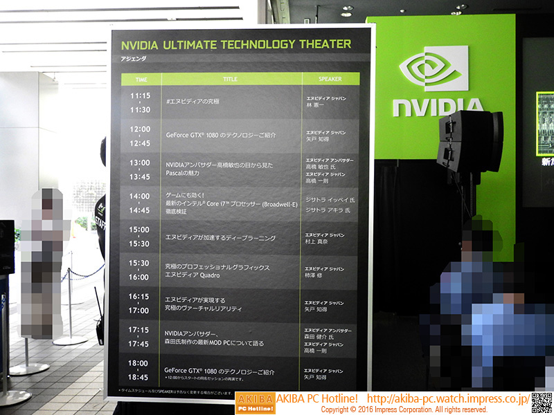 ULTIMATE TECHNOLOGY THEATERのタイムスケジュール。全部で9つのセッションが行なわれた