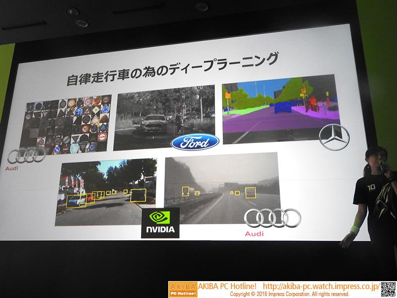 自律走行車にもNVIDIAのGPUを利用したディープラーニングが採用されている