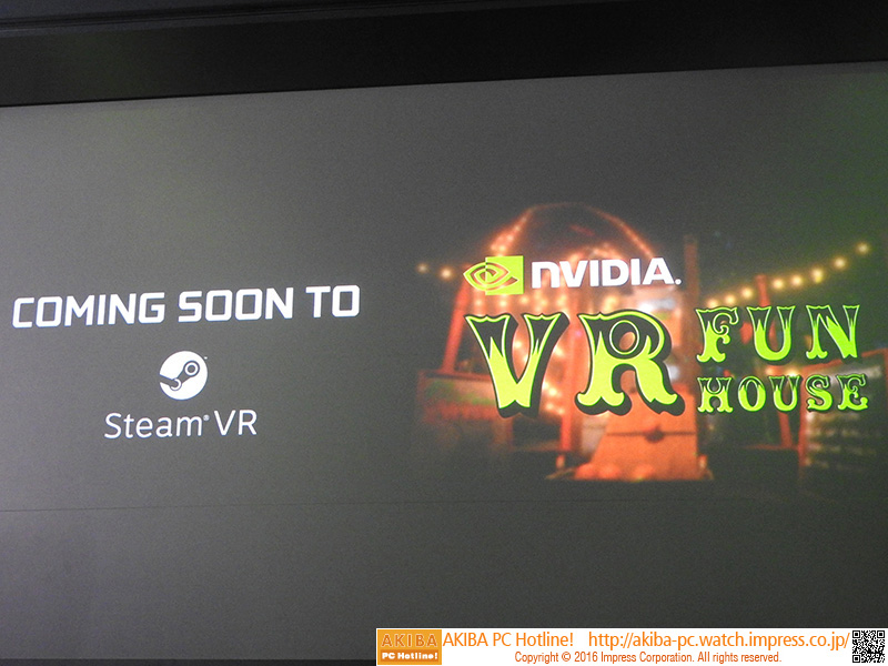 VRゲーム「VR FUN HOUSE」を近日中にSteam VRで無料公開する予定