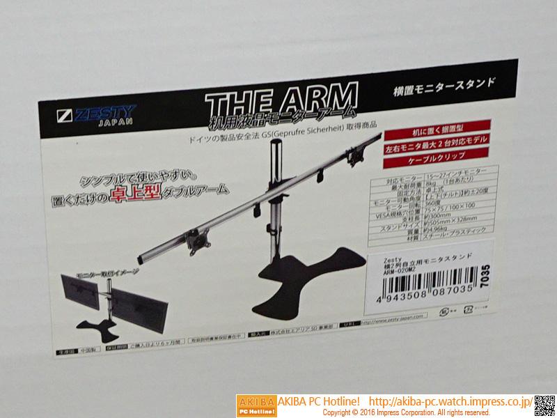 ARM-020M2