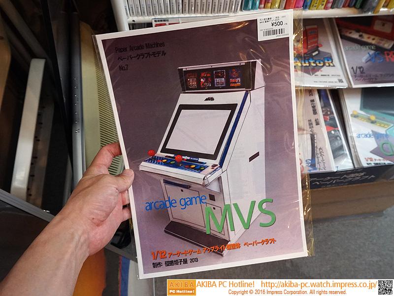 MVS対応筐体。500円