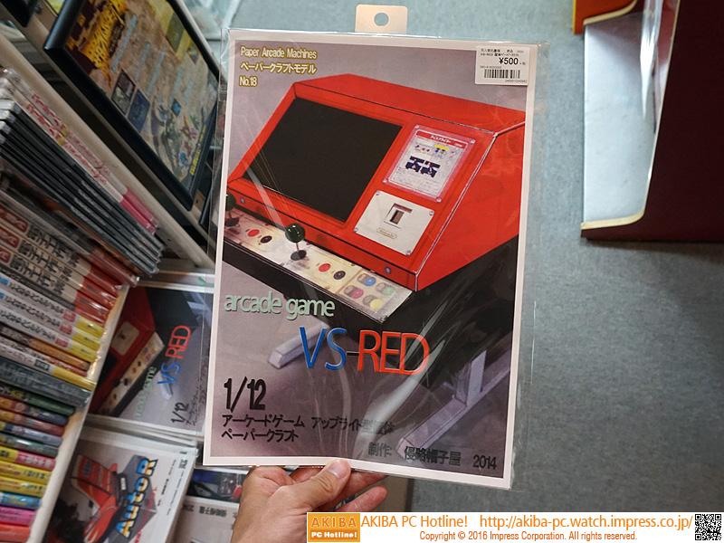 対戦型ゲーム筐体。500円