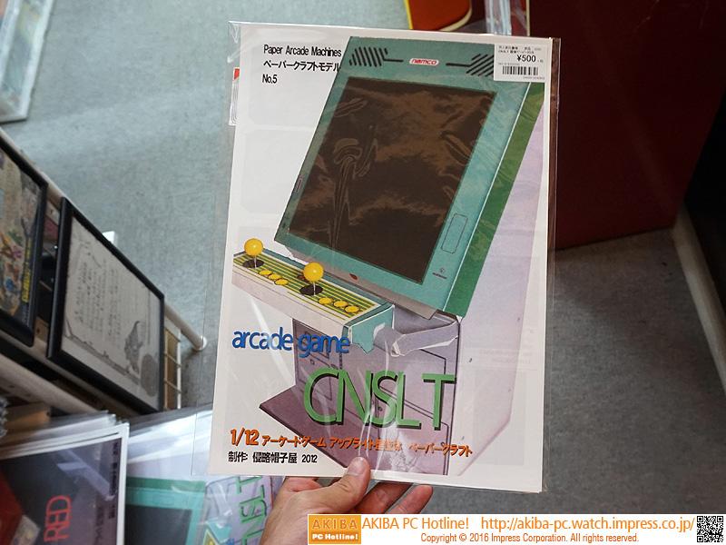 ナムコ系ゲーム筐体。500円