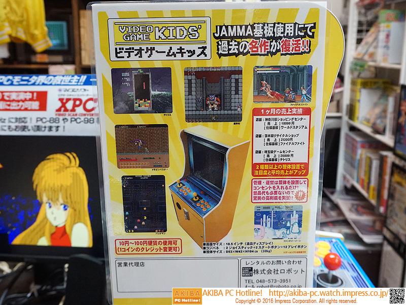 アーケードゲーム筐体「ビデオゲームキッズ」の紹介POP。