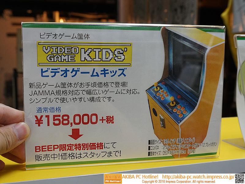 アーケードゲーム筐体は購入も可能(ゲーム基板は別売り)。