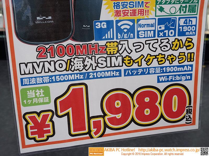 店頭価格は税込1,980円。
