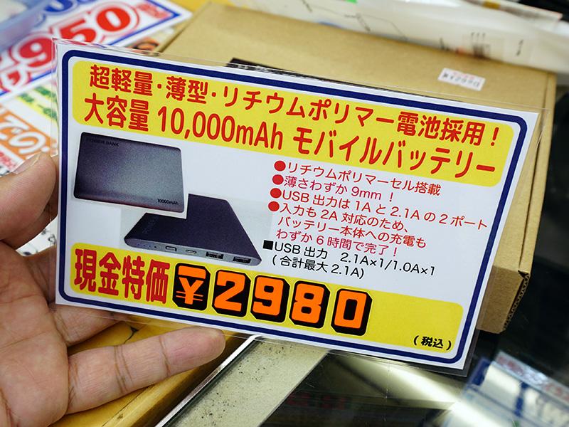 東映無線の価格(税込)