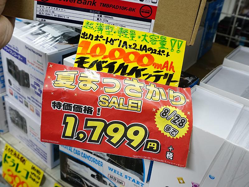 あきばお~の価格(税抜き)
