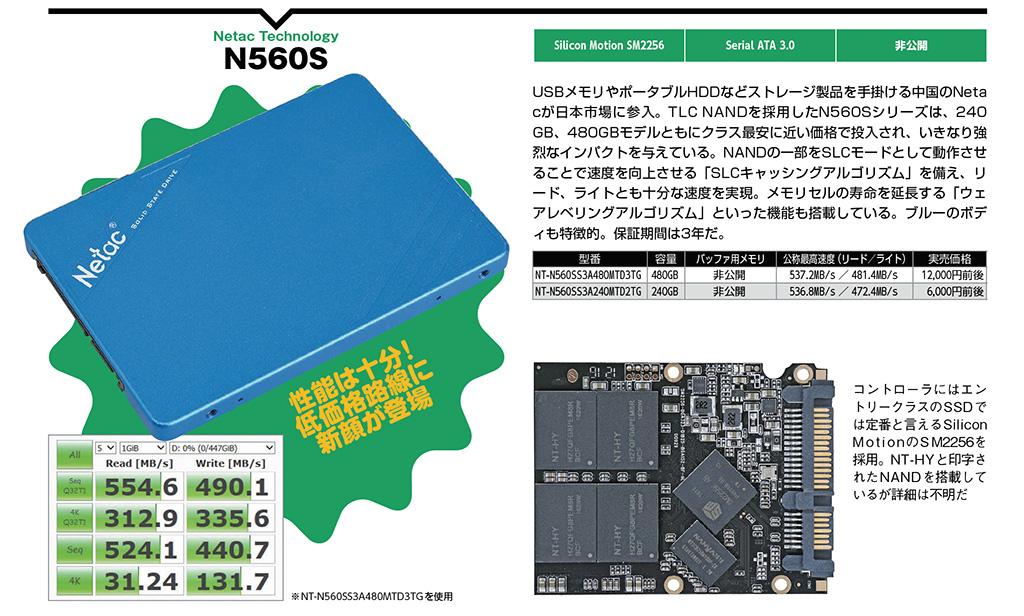 Netac N560S