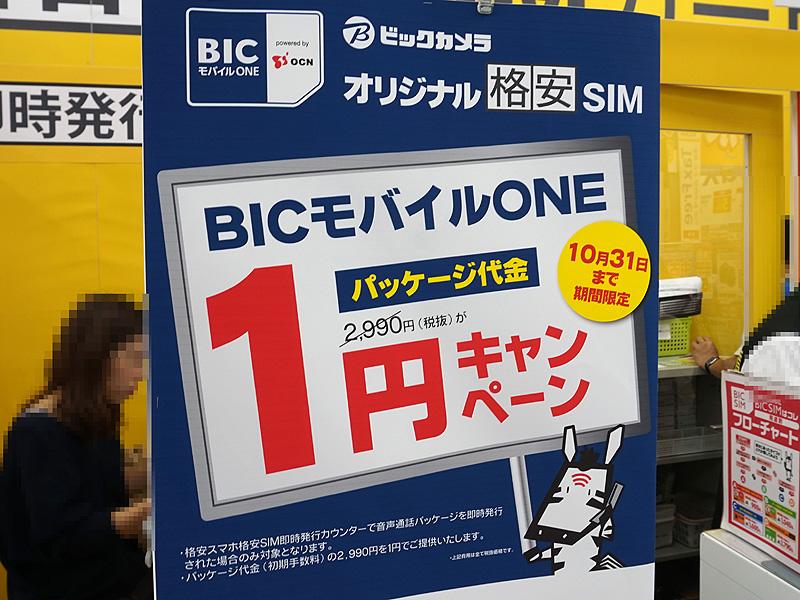 BIC モバイル ONEのパッケージ代金(初期費用)が1円になるキャンペーン。