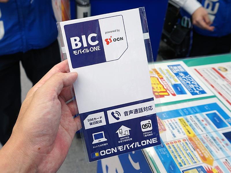 BIC モバイル ONEのパッケージ。