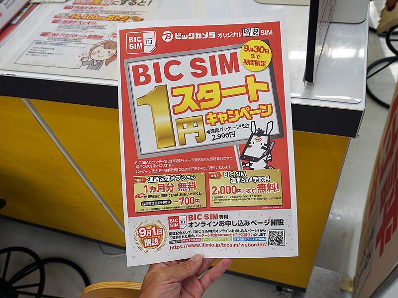 BIC SIMの1円スタートキャンペーンは9月30日(金)まで。