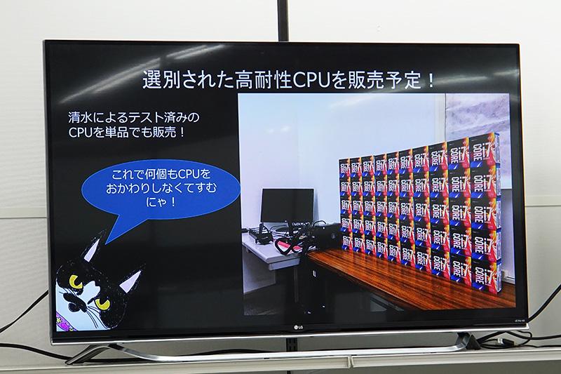 OC耐性の高い選別品CPUの販売計画を清水氏が発表、販売方法や価格などは現在調整中とのこと