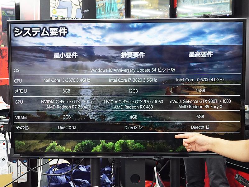 システム要件は、最小が720pでのプレイを想定、推奨がフルHD、最高が4Kをターゲットにしたものになっているとのこと。