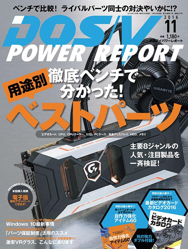 DOS/V POWER REPORT 2016年11月号