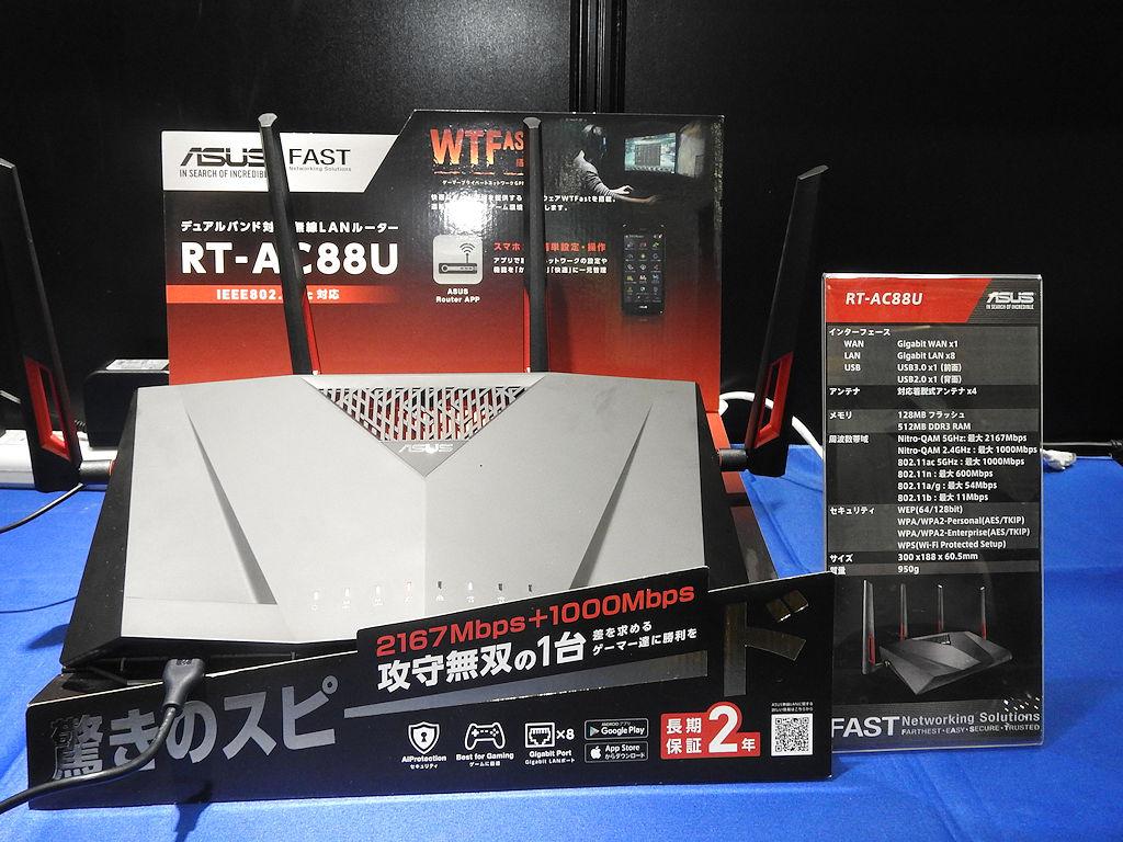 最新の高速無線LANルーター「RT-AC88U」。5GHz帯と2.4GHz帯をあわせて最大3167Mbpsでの通信が可能