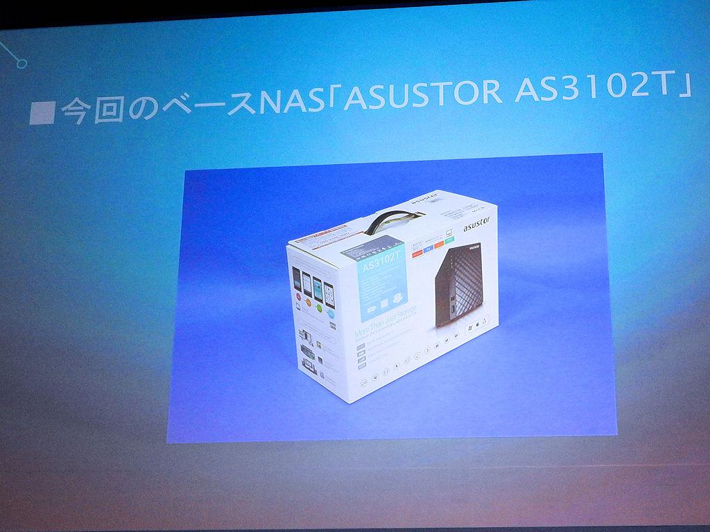 ここからが本題。今回のベースにしたのはASUSTORの「ASUSTOR AS3102T」である