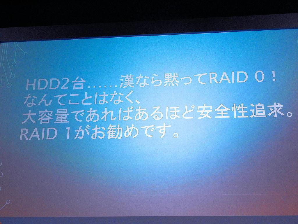 HDD 2台ならRAID 1がお勧め