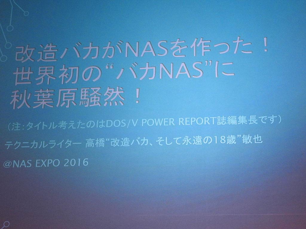"""セッションのタイトルは「改造バカがNASを作った!世界初の""""バカNAS""""に秋葉原騒然!」というものだが、タイトルを考えたのはDOS/V POWER REPORTの佐々木編集長だという"""