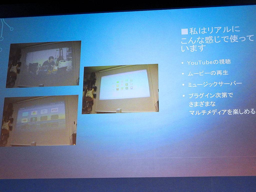 高橋氏は自宅で実際にNASをマルチメディアプラットフォームとして活用している