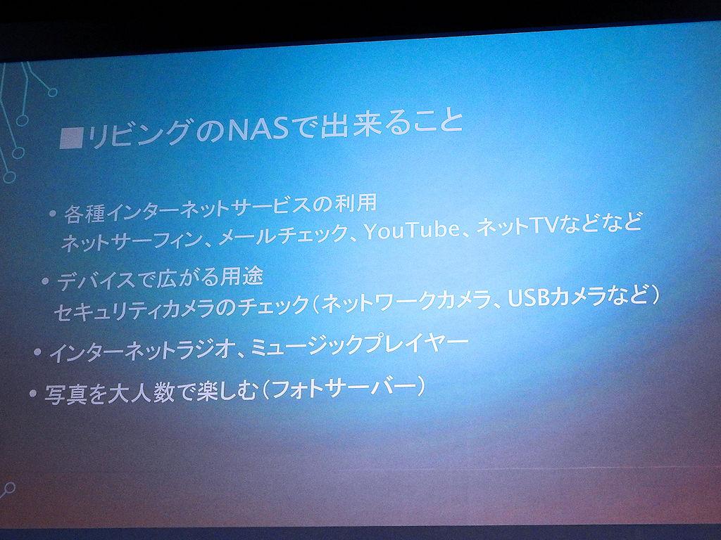 リビングにNASを置くことで、各種インターネットサービスやセキュリティカメラのチェックなどに活用できる