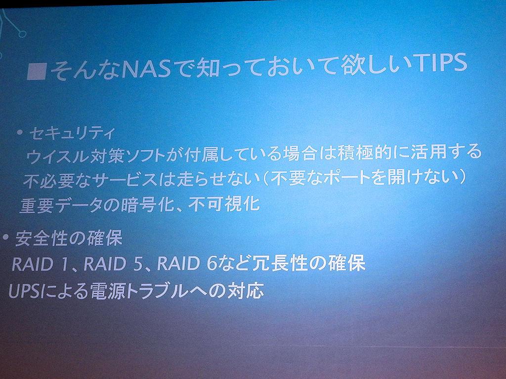 NASを使う際に知っておいて欲しいTIPS。セキュリティと冗長性の確保が重要