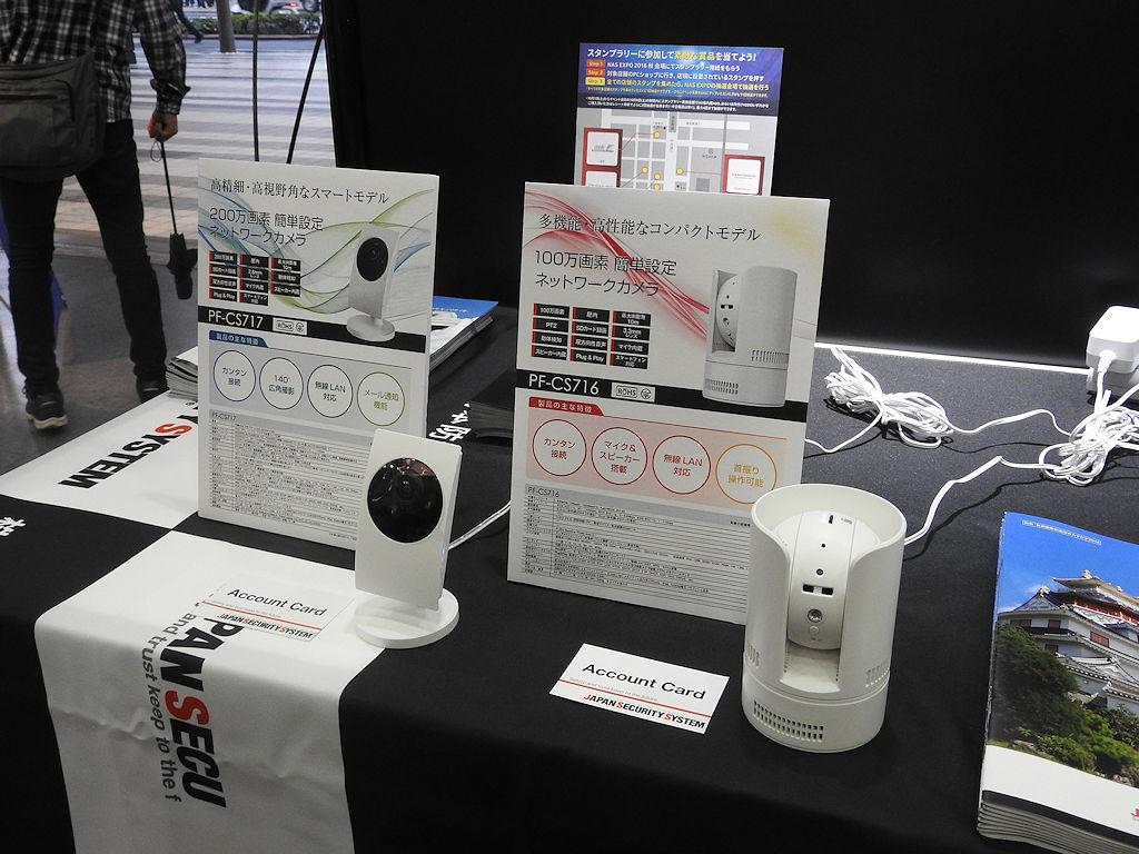 200万画素ネットワークカメラ「PF-CS717」と100万画素ネットワークカメラ「PF-CS716」