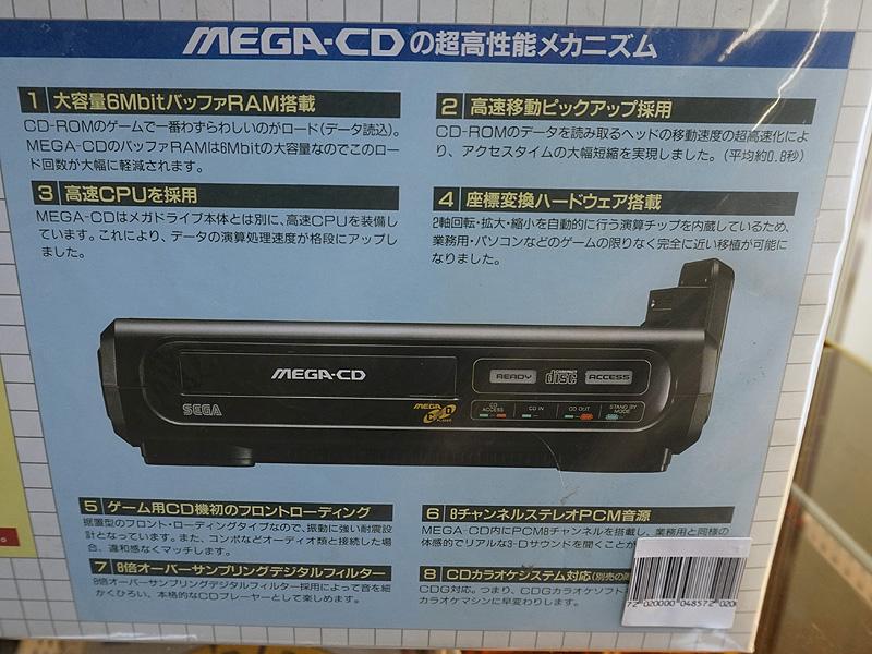 メガドライブ用のCDドライブ。