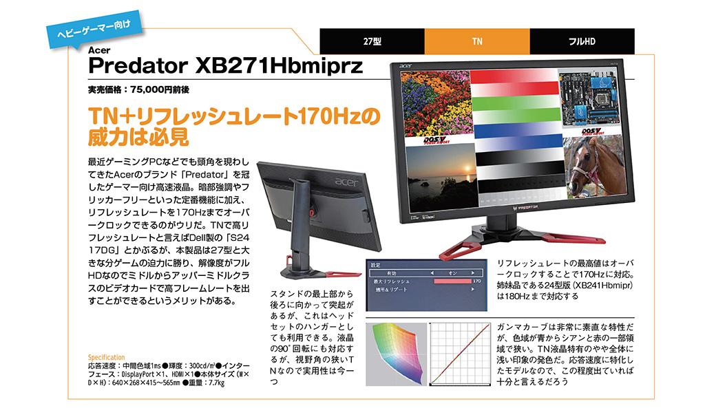 Acer Predator XB271Hbmiprz