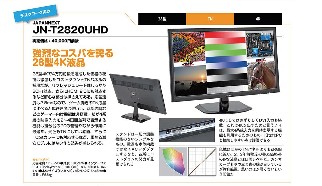 JAPANNEXT JN-T2820UHD