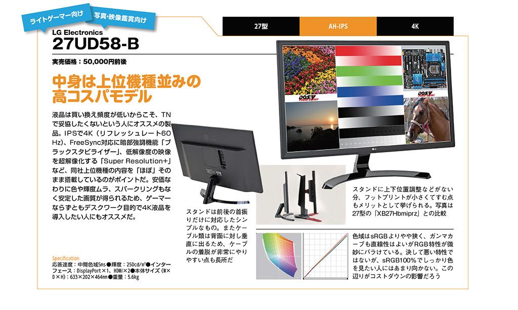 LG Electronics 27UD58-B