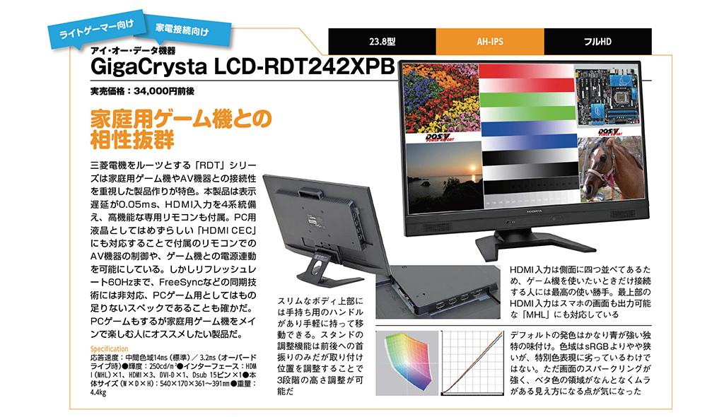 アイ・オー・データ機器GigaCrysta LCD-RDT242XPB