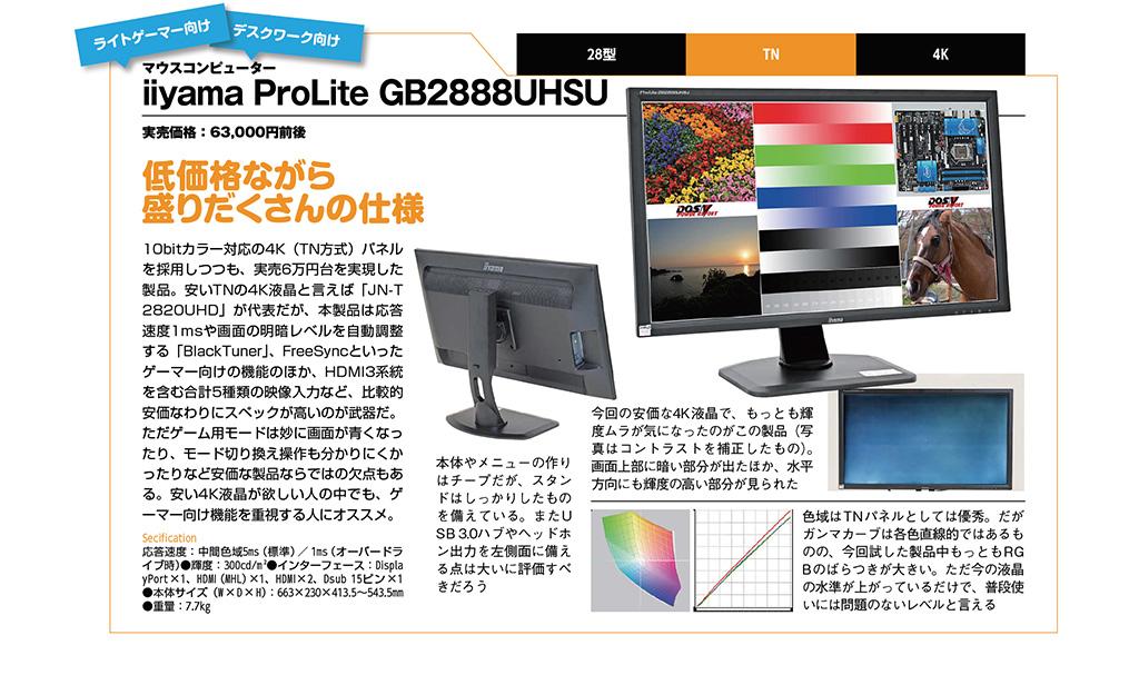 マウスコンピューターiiyama ProLite GB2888UHSU
