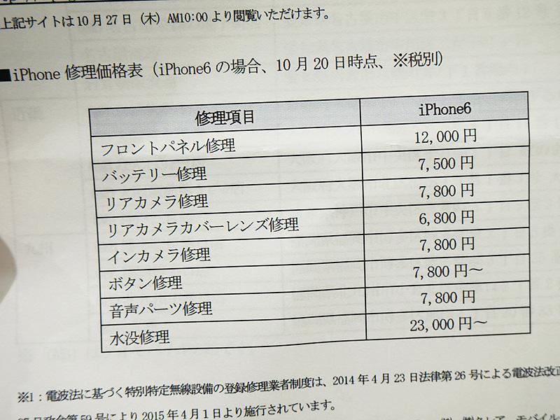 修理金額(写真は税別表記)。
