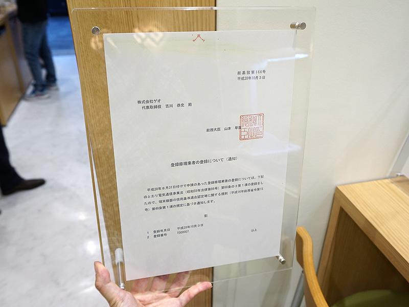 電気通信事業法の登録通知。