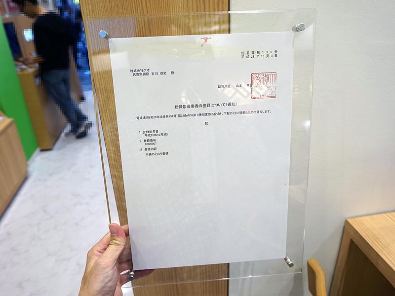 電波法の登録通知。