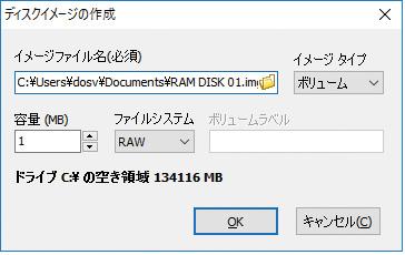 「SoftPerfect RAM Disk」はRAMディスクのサイズに制限がないので、メモリから大容量を割り当てることができる
