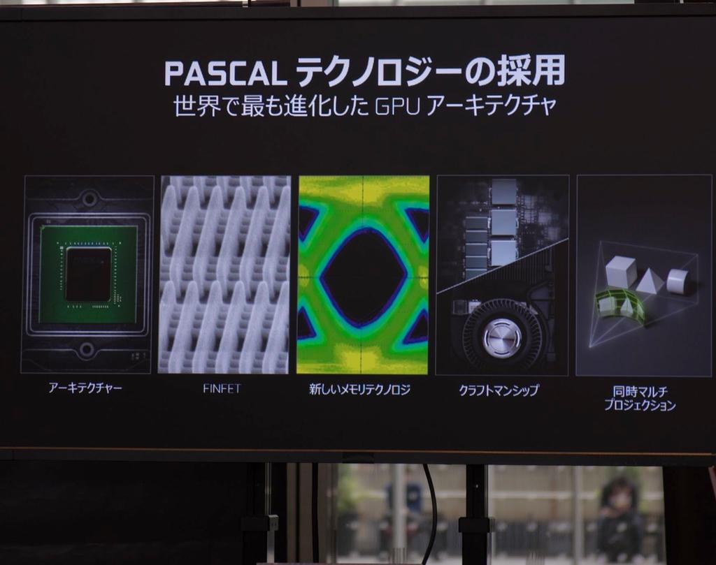 Pascalアーキテクチャの概要