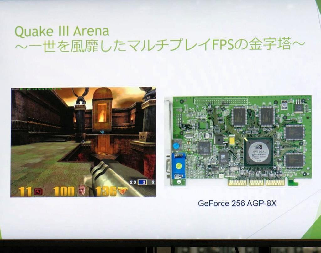GeForce 256 AGPが登場。マルチプレイのFPSとしてQuake III Arenaが人気だった