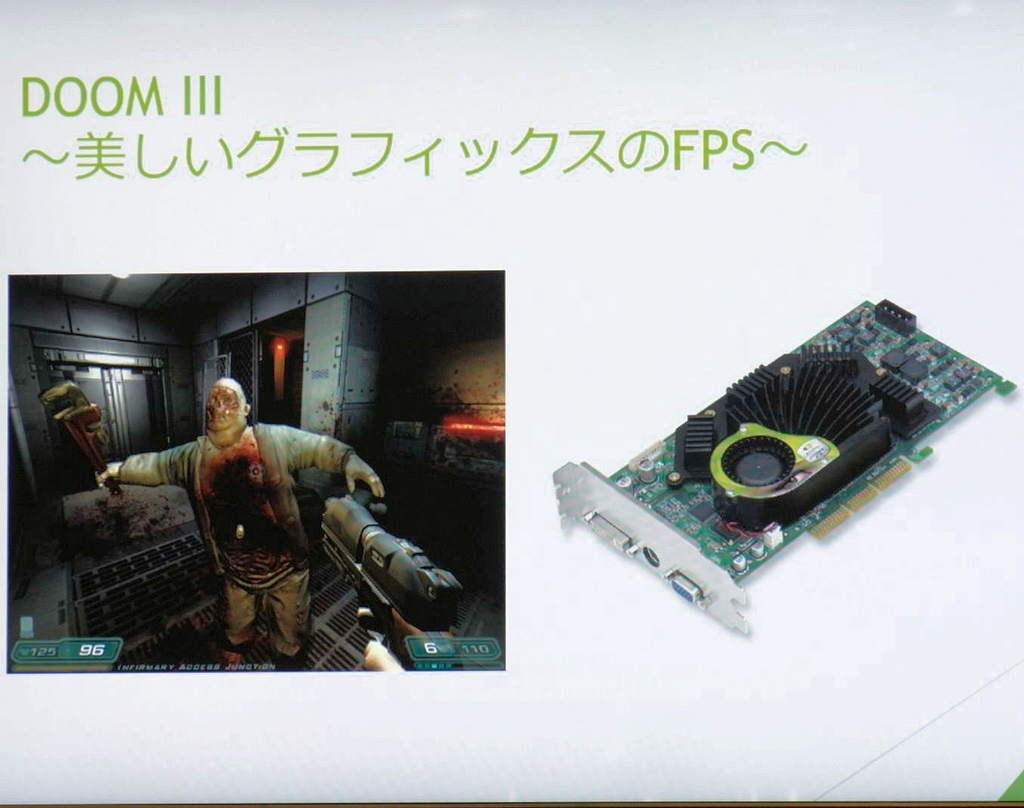 2004年、DOOM III発売。同年はHalflife 2が発売された年でもある