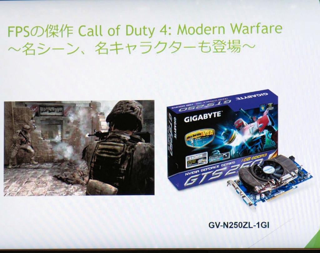 グラフィックスのクオリティに定評のあるCoDシリーズの中の一作「Call of Duty 4: Modern Warfare