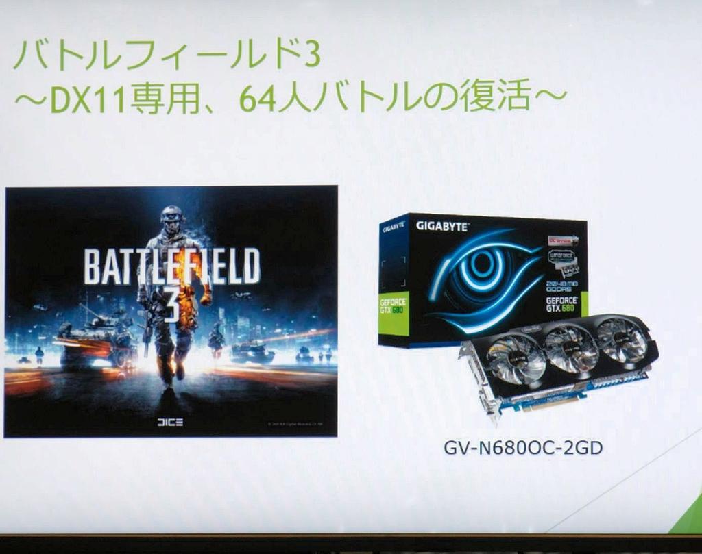 DirectX 11専用タイトルとして登場した『Battlefield 3』