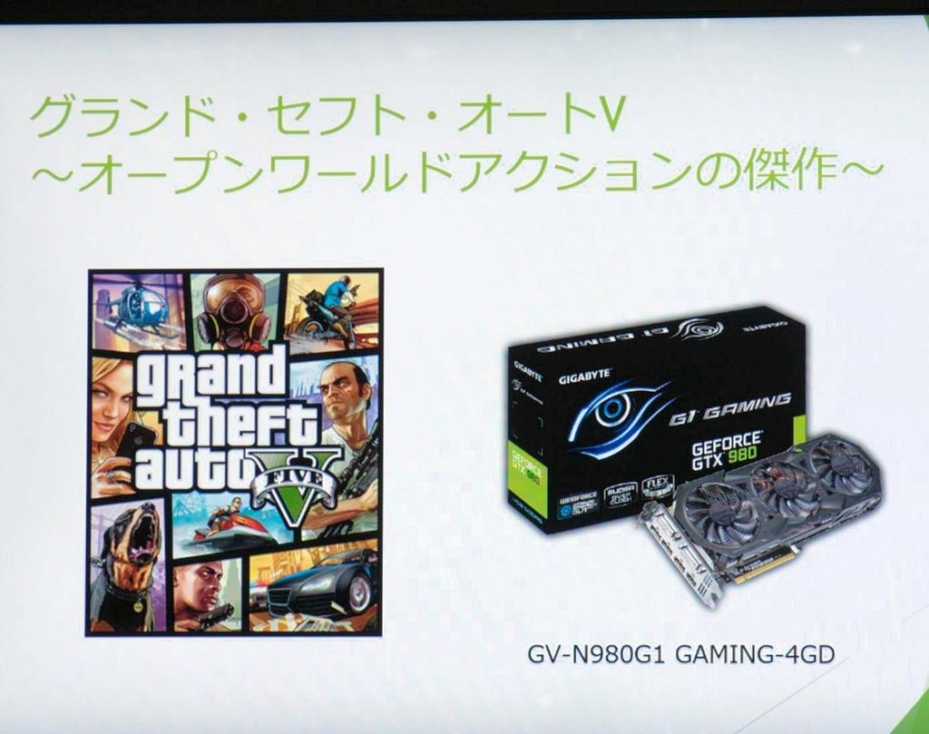 『Grand Theft Auto V』