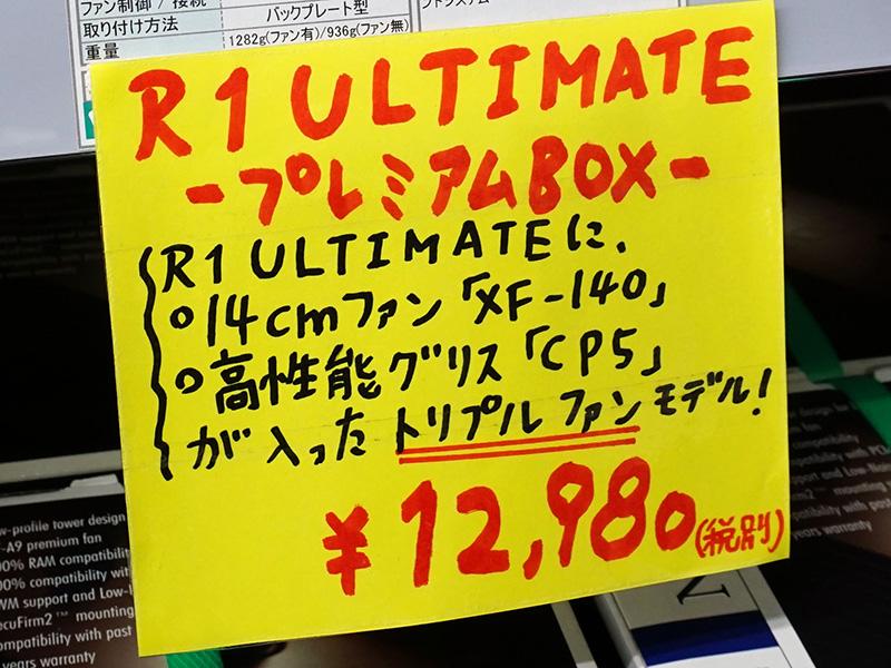 R1 UNIVERSALもセットになるパーツは一緒
